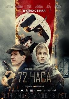 72 часа