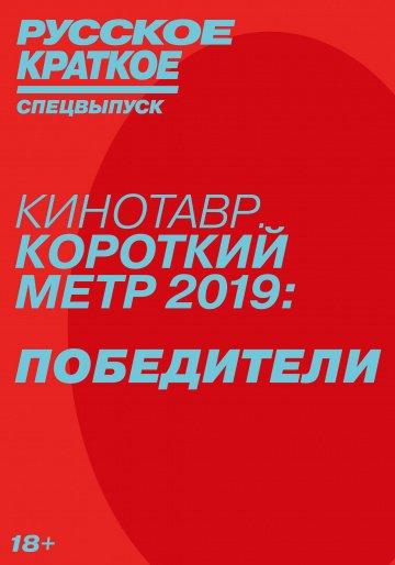 Русское краткое. Победители Кинотавра-2019